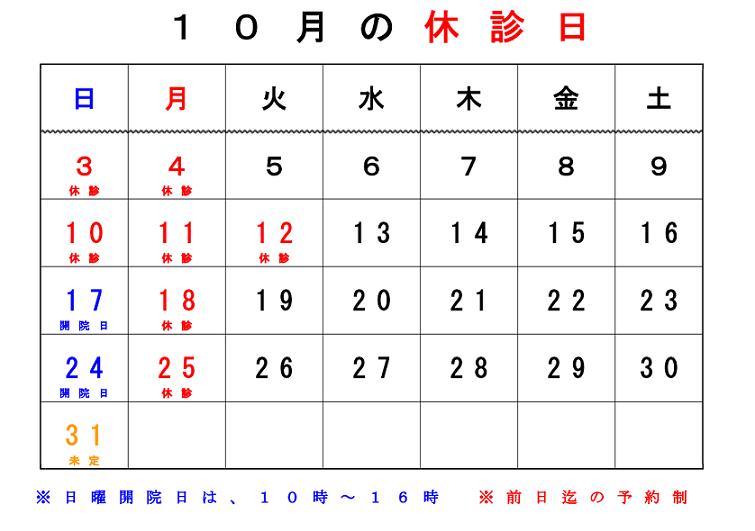 2021年10月の休診カレンダー