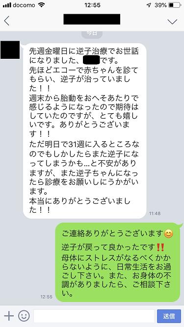 逆子施術お礼LINE
