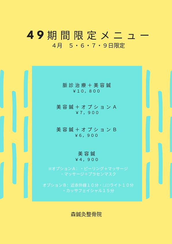 しんきゅうの日:コース